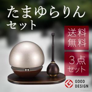 仏具 たまゆらりんセット(銀茶) e-butsudanya