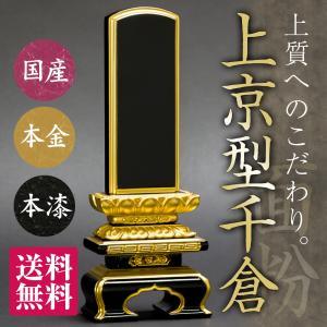 位牌(日本製)・上京型千倉 面粉(幅広6寸)(文字代込)(送料無料)(品質保証)|e-butsudanya