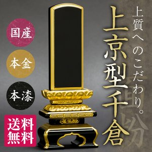 位牌(日本製)・上京型千倉 面粉(4.5寸)(文字代込)(送料無料)(品質保証)|e-butsudanya
