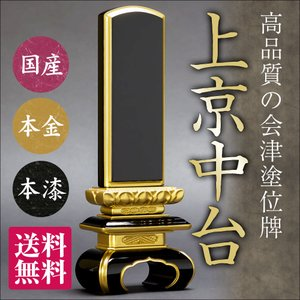 位牌(日本製)・上京中台 面粉 4.5寸 (文字代込)(送料無料)(品質保証)|e-butsudanya