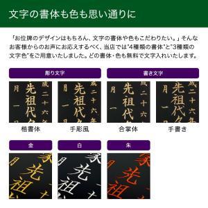 位牌(日本製)・上春日 紫檀(4寸)(送料無料)(文字代込)(品質保証)|e-butsudanya|12