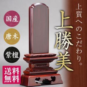 位牌(日本製)・上勝美 紫檀(6寸)(送料無料)(文字代込)(品質保証)|e-butsudanya