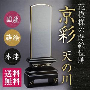 位牌(日本製)・国産京彩 天の川(3.5寸)(送料無料)(文字代込)(品質保証)|e-butsudanya
