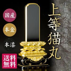 位牌(日本製)・上等猫丸(5寸)(送料無料)(文字代込)(品質保証)|e-butsudanya