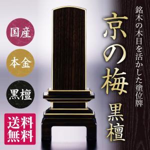 位牌(日本製)・京の梅 漆 黒檀(4寸)(送料無料)(文字代込)(品質保証)|e-butsudanya
