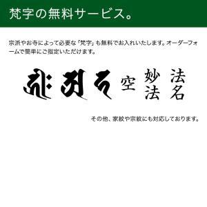 位牌・かなで 純面粉 桜(3.5寸)(文字代込)(送料無料)(品質保証)|e-butsudanya|11