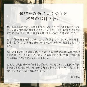 位牌(日本製)・モダンコレクト 4寸(文字代込)(送料無料)(品質保証) e-butsudanya 19