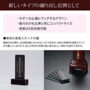 位牌(日本製)・モダンコレクト 4寸(文字代込)(送料無料)(品質保証) e-butsudanya 05