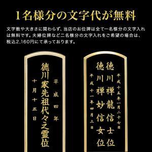 位牌(日本製)・モダンコレクト 4寸(文字代込)(送料無料)(品質保証) e-butsudanya 10