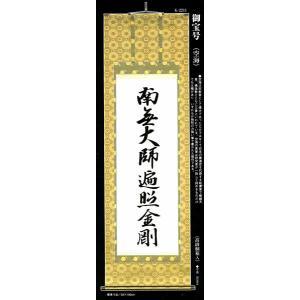 御宝号(空海) e-butsudanya