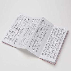 経本・日蓮宗勤行式 折本(朝夕おつとめ)|e-butsudanya|02