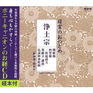 経本・浄土宗日常のおつとめ CD|e-butsudanya