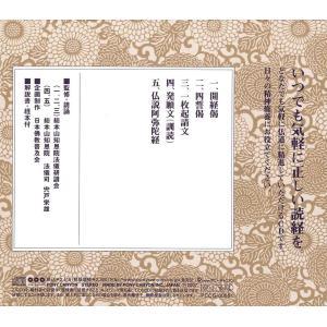 経本・浄土宗日常のおつとめ CD|e-butsudanya|02
