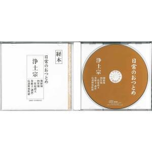 経本・浄土宗日常のおつとめ CD|e-butsudanya|03