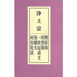 経本・浄土宗日常のおつとめ CD|e-butsudanya|04