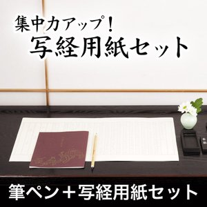 経本・呉竹 筆ペン般若心経写経セット|e-butsudanya
