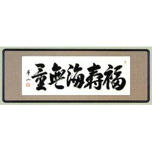 福寿海無量 大山華山|e-butsudanya