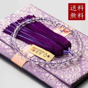 数珠 女性用 クリスタル切子 京念珠・念珠袋セット 紫