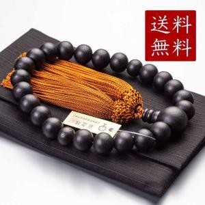 数珠 男性用 素挽黒檀22玉 茶房 念珠袋セット|e-butsudanya