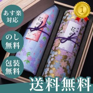 【送料無料】進物線香 花くらべ 2種【包装無料】【のし無料】|e-butsudanya