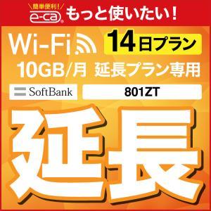 【延長専用】 10GB wifiレンタル 延長 14日 wi-fi レンタル wifi ルーター ポケットwifi レンタル 延長プラン 2週間 国内専用 e-ca-web