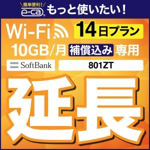 【延長専用】 10GB wifiレンタル 延長 安心保障付き 14日 wi-fi レンタル wifi ルーター ポケットwifi レンタル 延長プラン 2週間 国内専用 e-ca-web