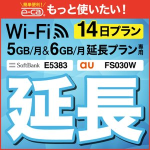【延長専用】 5GB 6GB wifiレンタル 延長 14日 wi-fi レンタル wifi ルーター ポケットwifi レンタル 延長プラン 2週間 国内専用 e-ca-web