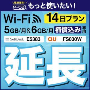 【延長専用】 5GB 6GB wifiレンタル 延長 安心保障付き 14日 wi-fi レンタル wifi ルーター ポケットwifi レンタル 延長プラン 2週間 国内専用 e-ca-web