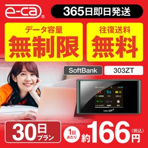 SoftBank Pocket WiFi 303ZTは、データ容量 ≪ 無制限 ≫(※1) 難しい設...