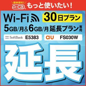 【延長専用】 FS030W E5383 5GB・6GB モデル wifi レンタル 延長 専用30日...
