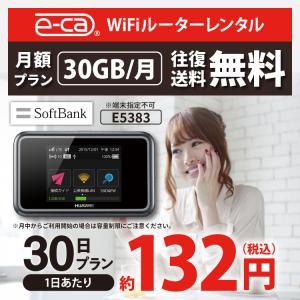 <セール> wifi レンタル 30GB/月 国内 30日 ポケットwifi レンタルwifi wi...