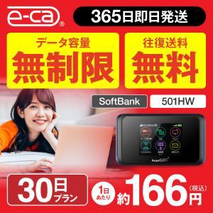 SoftBank Pocket WiFi 501HWは、データ容量 ≪ 無制限 ≫(※1) 難しい設...