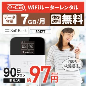 SoftBank Pocket WiFi 501HW 7GBは、利用可能データ容量 ≪ 7GB ≫ ...