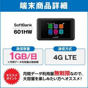 <SALE> wifi レンタル 30日 1日1GB ポケットwifi 国内 wifi レンタルwifi wi-fi モバイルWiFi ソフトバンク 601hw 1ヶ月 往復送料無料 e-ca-web 03