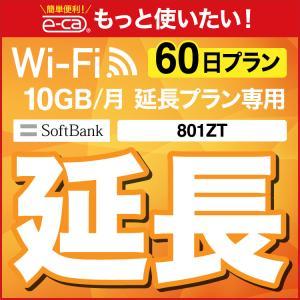 【延長専用】 10GB wifiレンタル 延長 60日 wi-fi レンタル wifi ルーター ポケットwifi レンタル 延長プラン 2ヶ月 国内専用 e-ca-web