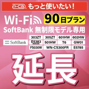 【延長専用】 無制限 wifiレンタル 延長 90日 wi-fi レンタル wifi ルーター ポケットwifi レンタル 延長プラン 3ヶ月 国内専用 <セール> e-ca-web