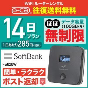 <セール> wifi レンタル 国内 無制限 14日 100GB ソフトバンク ポケットwifi レ...