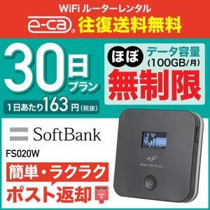 <セール> wifi レンタル 国内 無制限 30日 ソフトバンク ポケットwifi レンタル wi...
