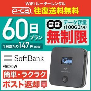 ソフトバンクエリア対応 Pocket WiFi FS020Wは、データ容量 ≪ 100GB ≫(※1...