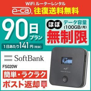 <セール> wifi レンタル 国内 無制限 90日 100GB ソフトバンク ポケットwifi レ...
