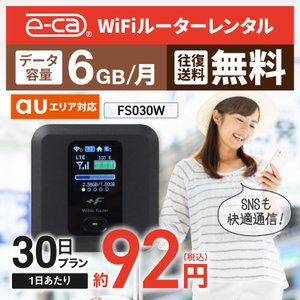 auエリア対応 Pocket WiFi FS030Wは、データ容量 ≪ 5GB ≫ 難しい設定不要の...