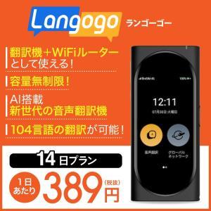 翻訳機 langogo レンタル 14日 音声翻訳機 wifi レンタル 無制限 Wi-Fiルーター...
