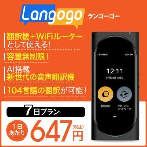 翻訳機 langogo レンタル 7日 音声翻訳機 wifi レンタル 無制限 Wi-Fiルーター ...