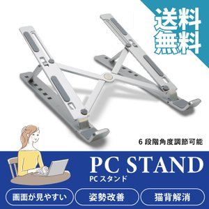 送料無料 PCスタンド パソコンスタンド 折り畳み式 角度調整 軽量 コンパクト 持ち運び可能 冷却 放熱 スタイリッシュ 滑り止め 収納袋付 e-ca-web