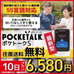 ポケトークS レンタル 10日間 翻訳機 音声翻訳 カメラ機能搭載 AI翻訳機 SIM内臓 pocketalks 55言語対応 往復送料無料 e-ca-web
