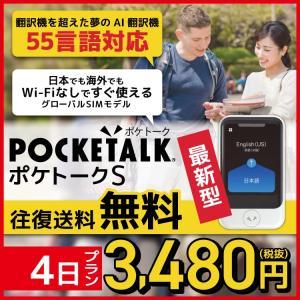 ポケトークS レンタル 4日間 翻訳機 音声翻訳 カメラ機能搭載 AI翻訳機 SIM内臓 pocketalks 55言語対応 往復送料無料 e-ca-web