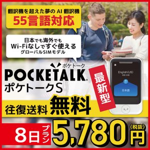 ポケトークS レンタル 8日間 翻訳機 音声翻訳 カメラ機能搭載 AI翻訳機 SIM内臓 pocketalks 55言語対応 往復送料無料 e-ca-web