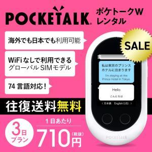 <セール> ポケトークW レンタル 3日間 翻訳機 音声翻訳 AI翻訳機 SIM内臓 pocketalkw 74言語対応 往復送料無料 e-ca-web