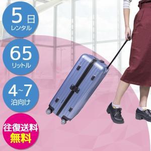 スーツケース レンタル リモワ 5日 Mサイズ サルサエアー salsaair 65L 4〜7泊 キ...