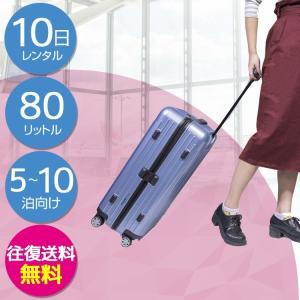 スーツケース レンタル リモワ 10日 Lサイズ サルサエアー salsaair 80L 5〜10泊 キャリーバッグ レンタル スーツケース TSAロック 往復送料無料|e-ca-web